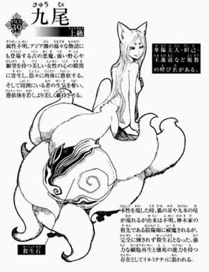 Nine Tailed Fox Spirit