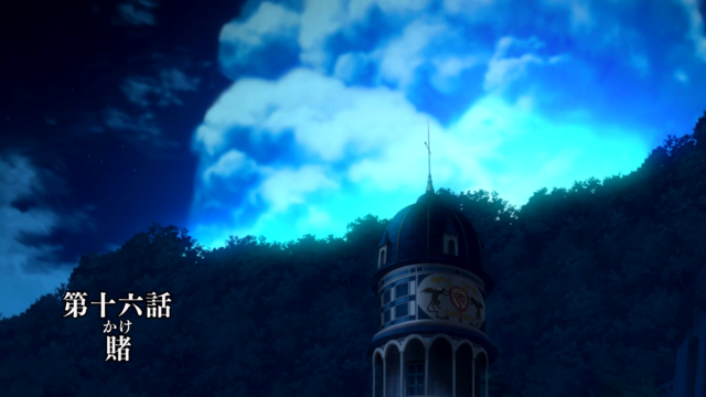 File:Ep 16 title.png