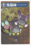 Werewolf Card Game Nemu Takara