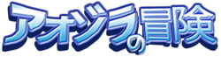 Aozora's Adventure Wiki