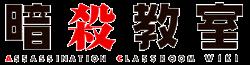 Ansatsu Kyōshitsu Wiki