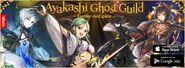 Ayakashi starter banner 2