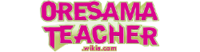 Oresama Teacher wordmark