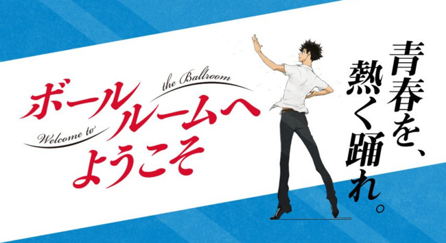 Image result for ballroom e youkoso anime