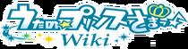 Utapriwiki