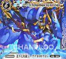 The BigDipperDragon Sieg-Apollodragon (Blue)