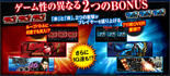 Bayonetta Pachislot Battle 3