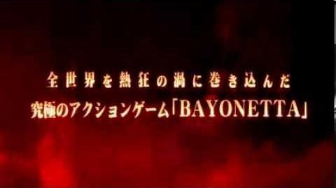 Bayonetta Bloody Fate - Trailer 2