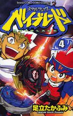 Metal Fight Beyblade v4 manga