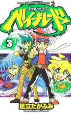 Metal Fight Beyblade v3 manga
