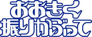 Oofuri jpn logo