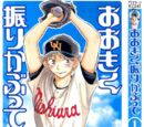(CH1) The True Ace (Manga)