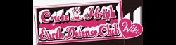 Binan Koukou Chikyuboueibu Love! Wiki