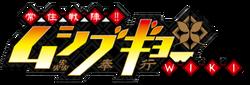 Joujuu Senjin!! Mushibugyo Wiki