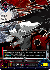 File:Unlimited Vs (Hakumen 8).png