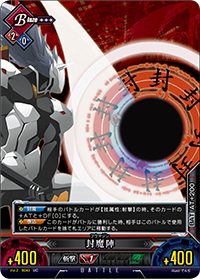 File:Unlimited Vs (Hakumen 10).png