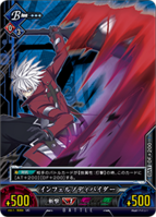 Unlimited Vs (Ragna the Bloodedge 11)