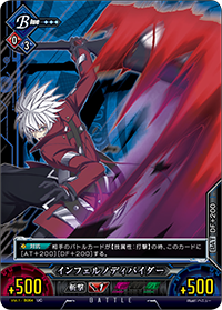 File:Unlimited Vs (Ragna the Bloodedge 11).png