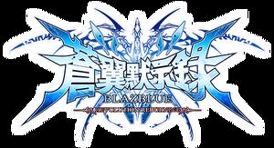 BlazBlue Revolution Reburning (Logo)