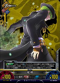 File:Unlimited Vs (Hazama 6).png