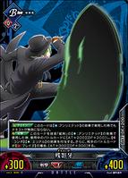 Unlimited Vs (Hazama 11)