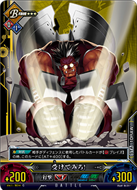 File:Unlimited Vs (Iron Tager 5).png