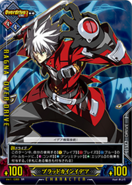 Unlimited Vs (Ragna the Bloodedge 3)