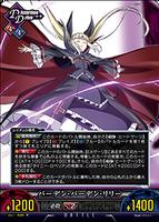 Unlimited Vs (Rachel Alucard 12)