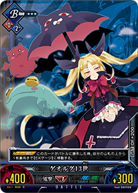 File:Unlimited Vs (Rachel Alucard 9).png