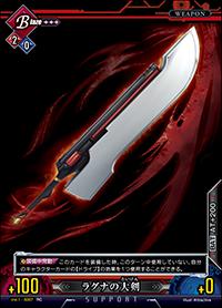 File:Unlimited Vs (Blood Scythe).png