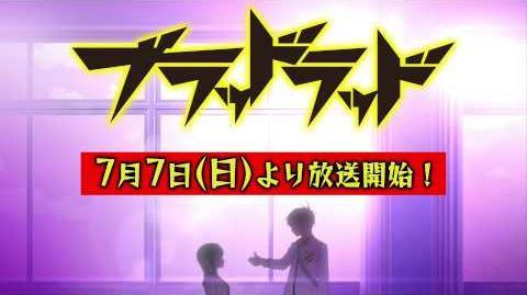 TVアニメ「ブラッドラッド」先行PV第2弾