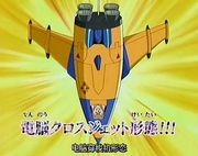 Sonic jet form