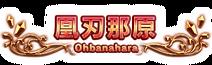Ohbanahara
