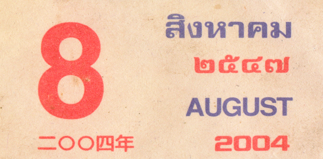 File:Thai August 2004 0.png