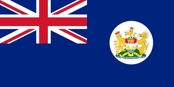 File:Flag of Hong Kong .png