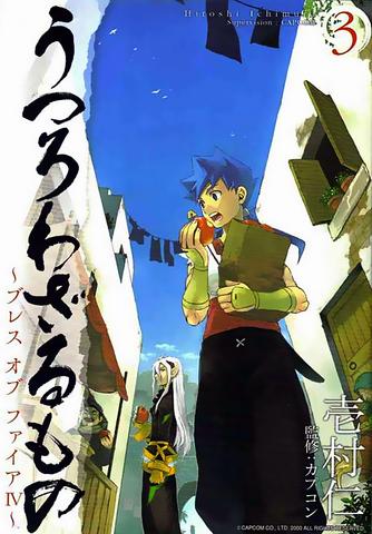 File:BoFIV Manga 3.png