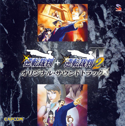 File:Gyakuten Saiban 1 & 2 soundtrack.png