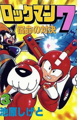 File:MM7Manga3.png