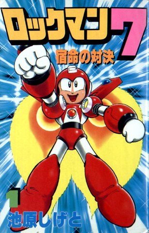 File:MM7Manga1.png
