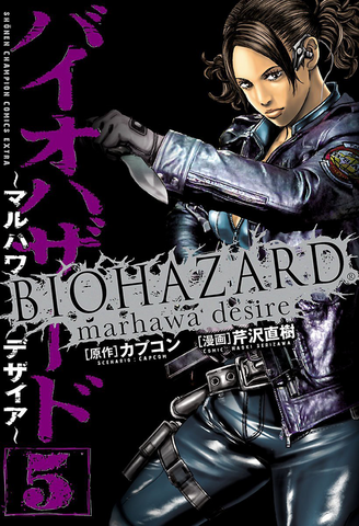 File:RE6 Manga 5.png
