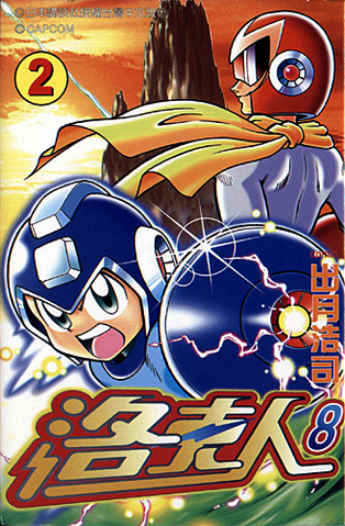 File:Rockman8ManhuaB.png