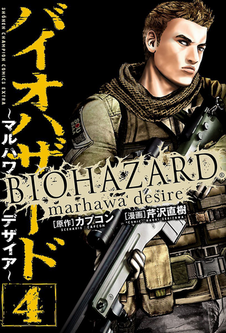 File:RE6 Manga 4.png