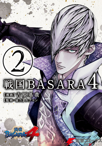 File:SB4 Manga 2.png