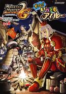 MH Portable 2G Manga 4