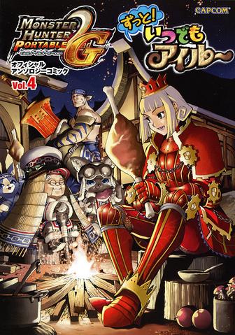 File:MH Portable 2G Manga 4.png