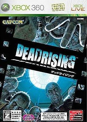 File:DeadRisingJapan.png