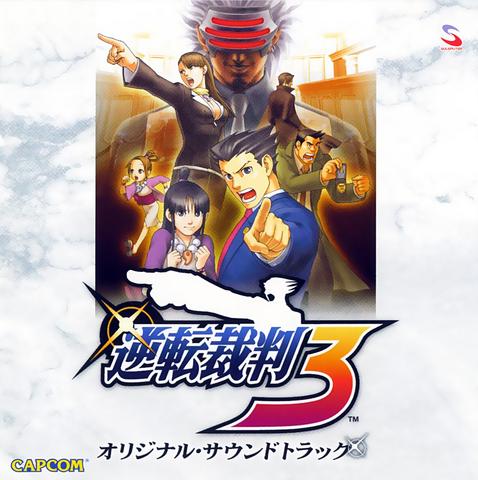 File:Gyakuten Saiban 3 OST.png