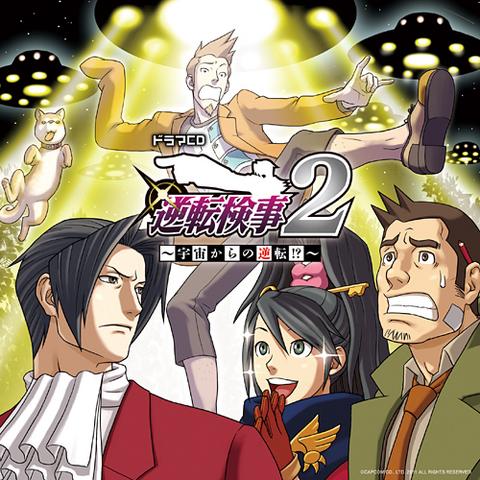 File:Gyakuten Kenji 2 Drama CD.png