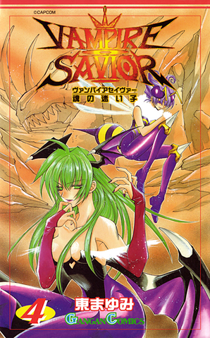 File:VampireSaviorManga4.png