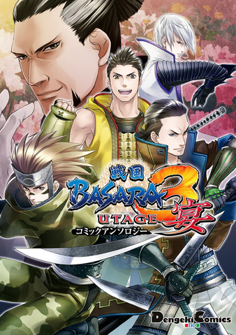 File:SB3 Utage Comic Anthology.png